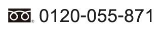 0120-055-871